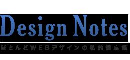 Design notes めもるんだ〜
